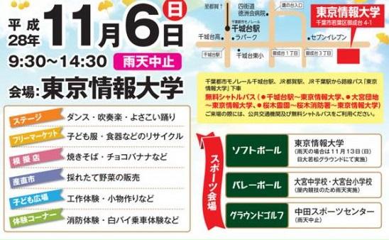 wakaba-maturi-tirashi-h28-11